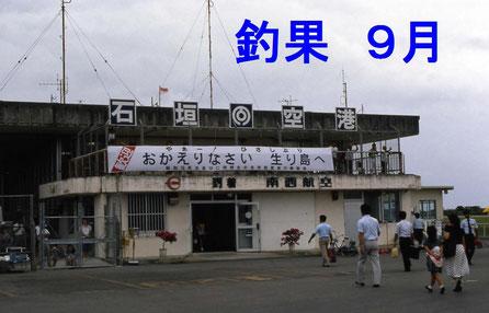 旧石垣空港 ターミナルは網野駅くらいだった