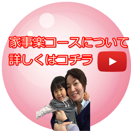 大阪・兵庫の家政婦・家事代行・お片付けサービスなら女性ライフワーク協会へお任せください