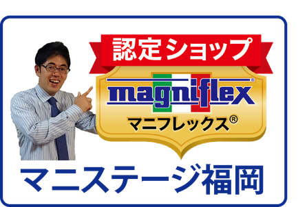 マニステージ福岡は、マニフレックス認定ショップである、正規販売店です。