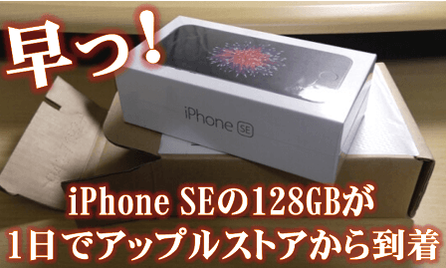 「早っ!iPhone SEの128GBが1日でアップルストアから到着」記事のサムネイル画像
