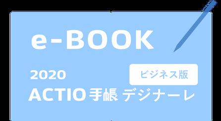 2020 ACTIO手帳 デジナーレの全ページを電子ブックにて公開。