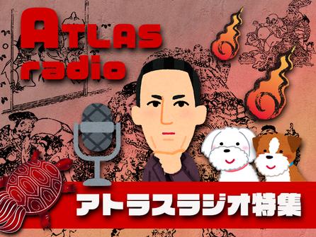 アトラスラジオ(ATLAS radio)特集