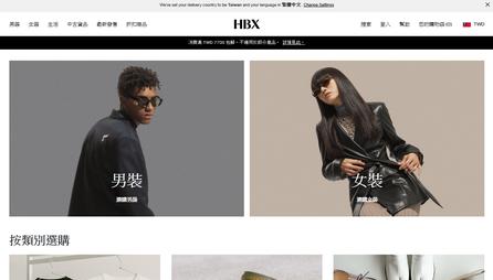 HBX.潮牌