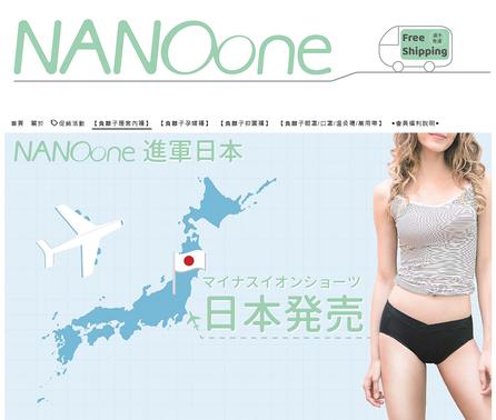 NANOone 負離子內褲