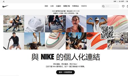 Nike(亞太區)