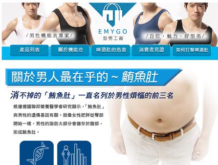 EMYGO型男工廠