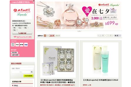 Luperla頂級珍珠粉系列產品