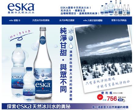 ESKA愛斯卡天然冰川水