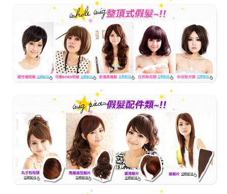 CLAIR☆BEAUTY假髮專賣