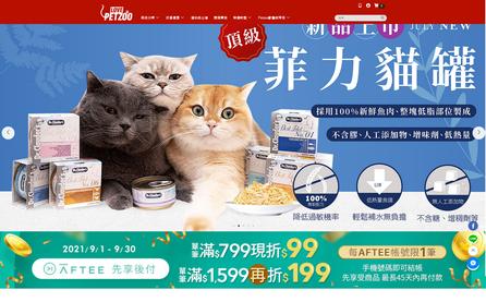 Pet Zoo寵物食品用品