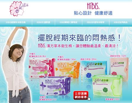HiBIS木槿花