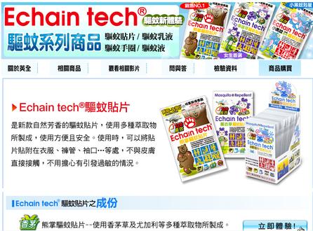 Echain Tech 長效驅蚊防蚊貼片