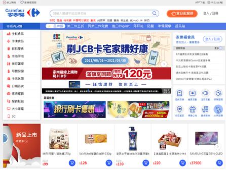 家樂福線上購物網