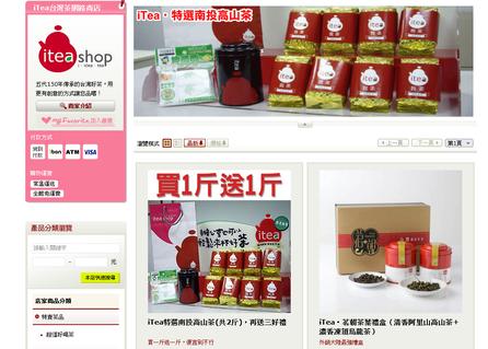 iTea台灣茶網路商店