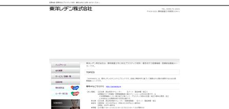 東洋レヂン株式会社へ移動