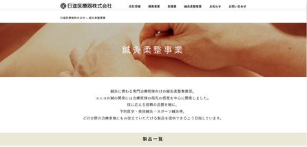 日進医療器株式会社のホームページへ移動