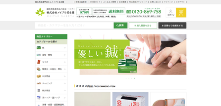 株式会社メイプル名古屋へ移動