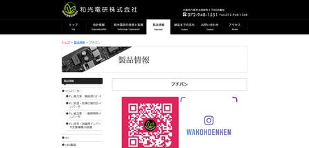 和光電研商事株式会社へ移動