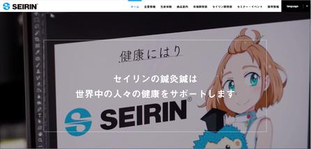 セイリン株式会社のホームページへ移動