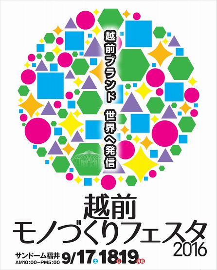 越前モノづくりフェスタ 2016