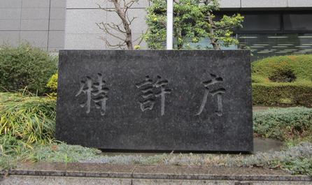 特許庁の石の表札の写真