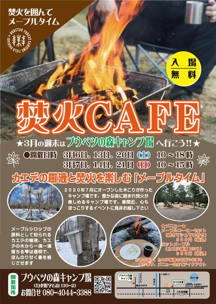 3月の週末はブウベツの森キャンプ場へ! カエデの樹液と焚火を楽しむ「メープルタイム」