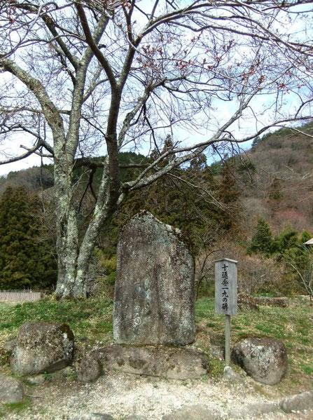 Nakasendō : Monument de Jippensha Ikku