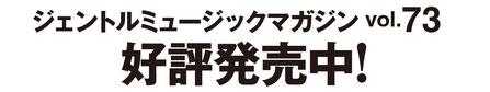 ジェントルミュージックマガジン vol.30