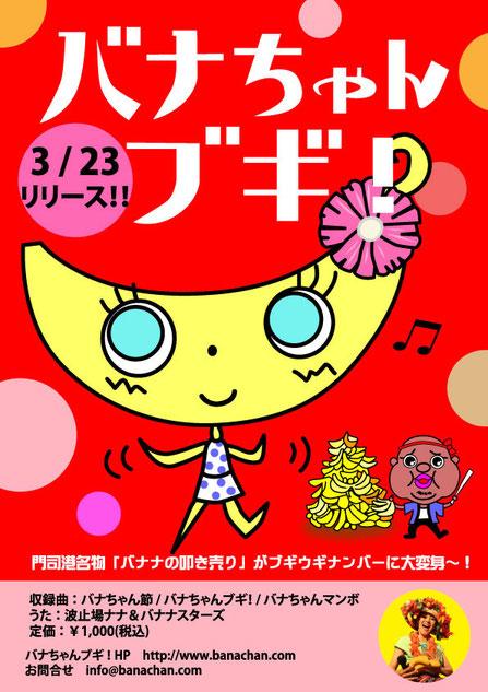 バナちゃんブギ!CD|波止場ナナ&バナナスターズ