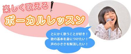 ボーカル教室 名古屋