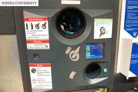 スーパーに設置されているリサイクルの機械