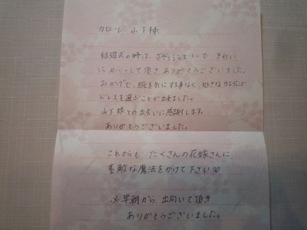 嬉しいお手紙!