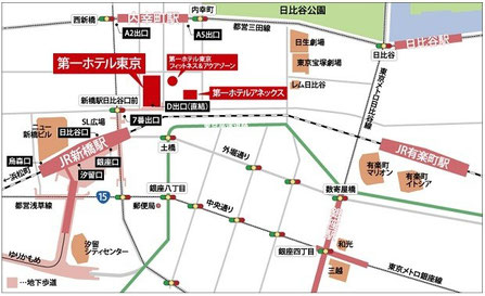 《 ACCESS...第一ホテル東京 》