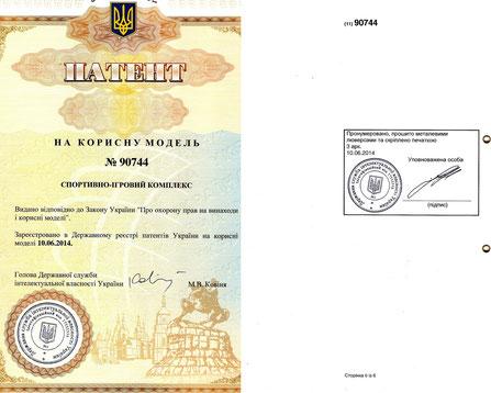 Патент ДСК Трансформер Украина, детские горки, детские спорткомплексы, детские качели