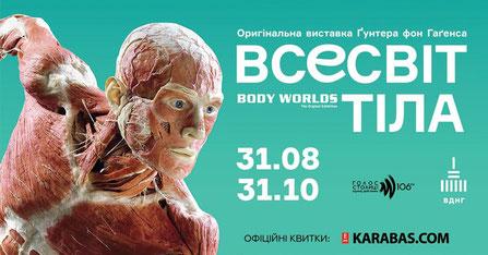 Body Worlds in Kyiv