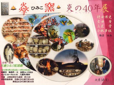 ひみこ窯  炎の40年展