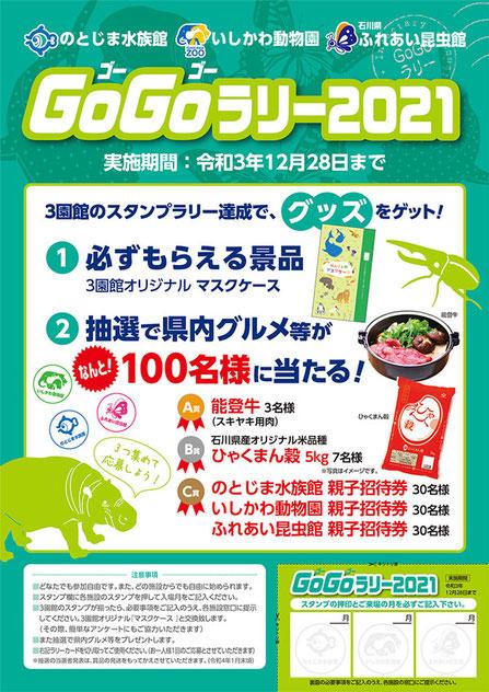 のとじま水族館、いしかわ動物園、ふれあい昆虫館の3園館コラボイベント「GOGOラリー2021」開催
