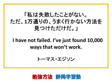 静岡市 駿河区 学習塾 塾 エジソンの教訓