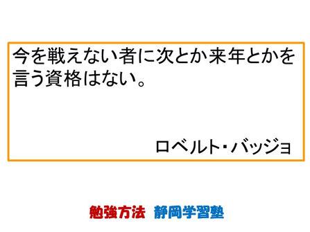 静岡学習塾 記憶 暗記