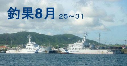 11管 PL61 はてるま/PL63 よなくに   沖縄県石垣港
