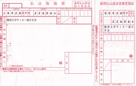 ※郵便局備え付けの払込取扱票は手数料(ATM80円、窓口130円)必要