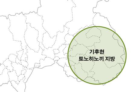 기후현 토노히노끼 지방
