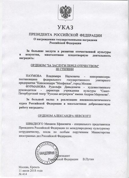 Выписка из Приказа Президента России о награждении Р.Д.Фурманова 11 июля 2018 года