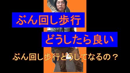 ぶん回し歩行どうして ぶん回し歩行を治すには 名古屋市