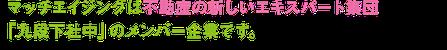マッチエイジングは不動産の新しいエキスパート集団 「九段下社中」のメンバー企業です。の画像