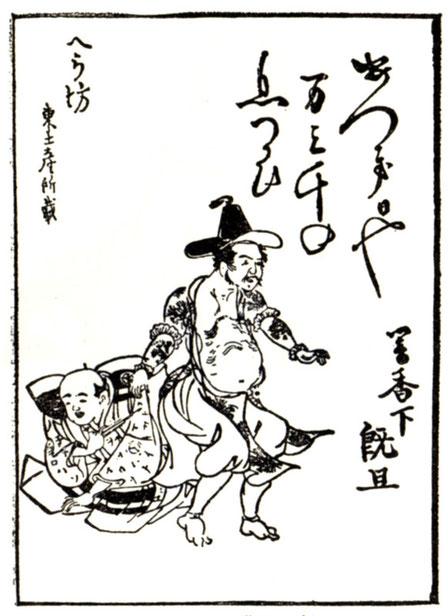 べら坊(俳諧東土産)