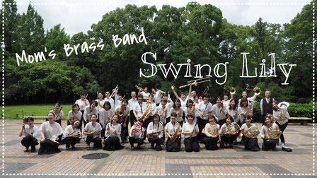 川口 ママブラス 吹奏楽団 Swing Lily