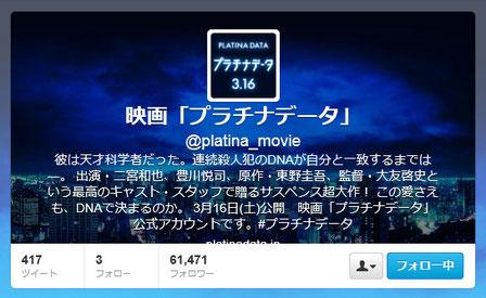 映画「プラチナデータ」Twitter公式アカウントヘッダー (2013/7/25)