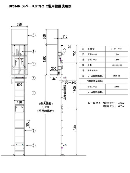 UP624B スペースリフト2 組立図