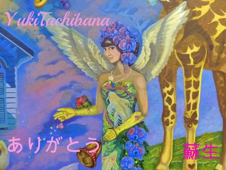 絵画 蘇生 立花雪 Yukitachibana